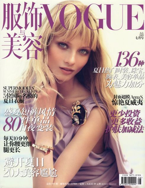 Anna Selezneva for Vogue China July 2009 by Camilla Akrans
