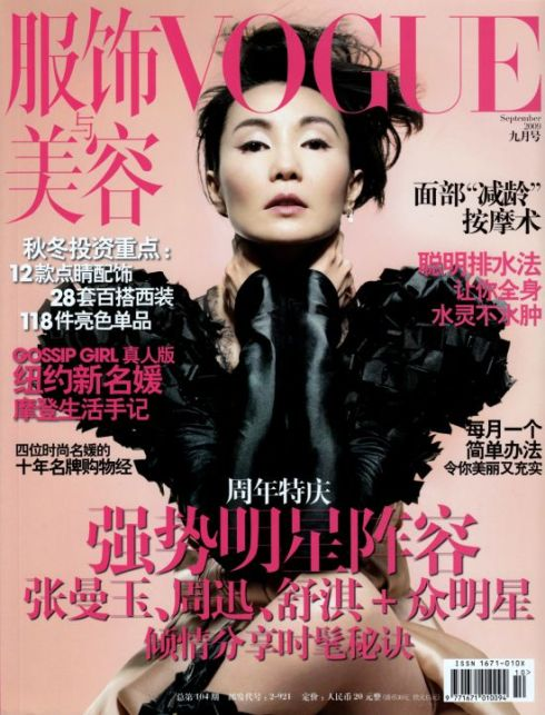 Maggie Cheung by Nick Knight 2
