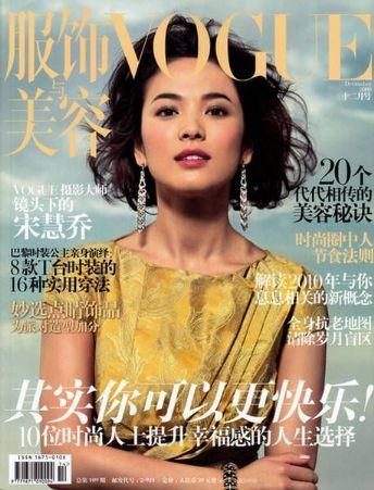 Vogue China Dec 09 Song Hye Kyo