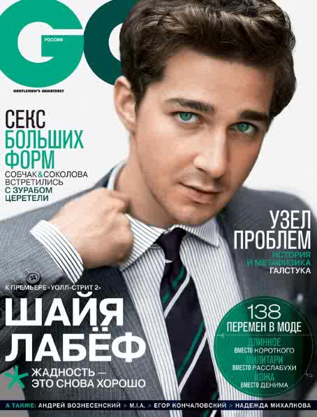 shia labeouf gq 2010. Shia LeBeouf for GQ Russia