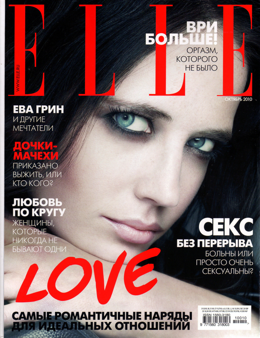 http://art8amby.files.wordpress.com/2010/09/elle-russia-october-2010-eva-green-by-rankin-1.jpg