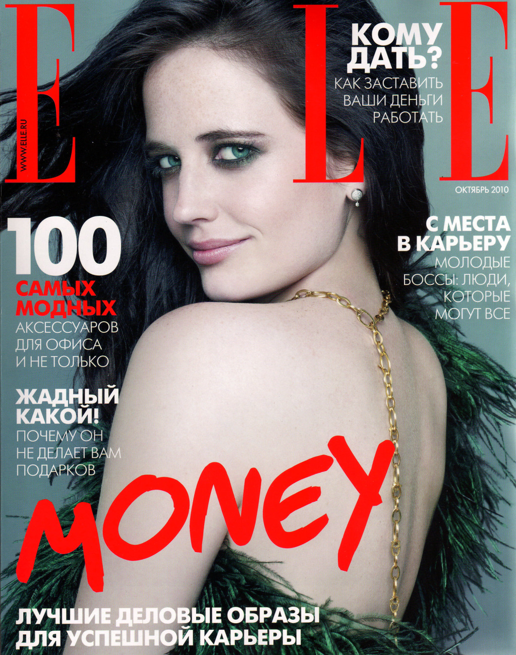 http://art8amby.files.wordpress.com/2010/09/elle-russia-october-2010-eva-green-by-rankin.jpg