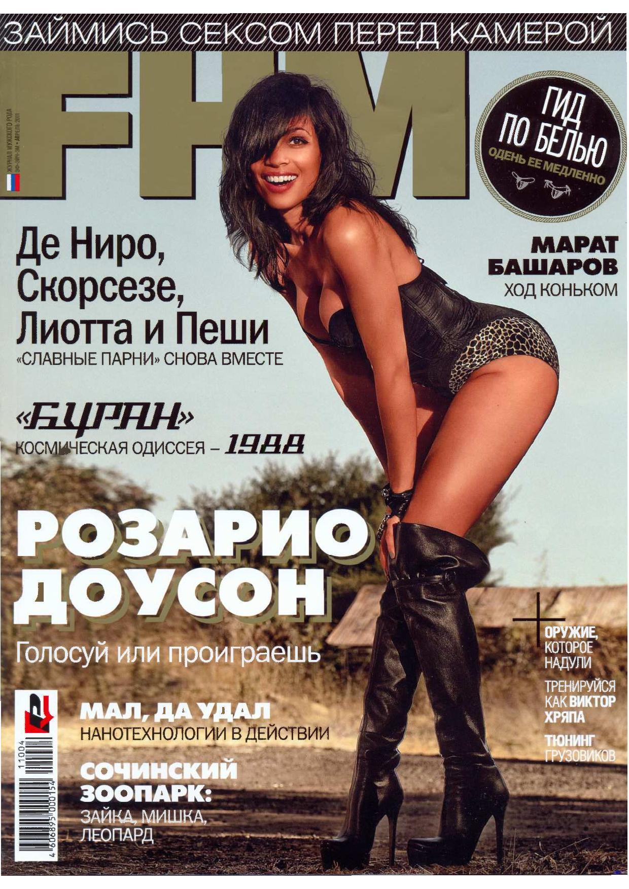 Rosario Dawson For Fhm Russia April Art Amby S Blog