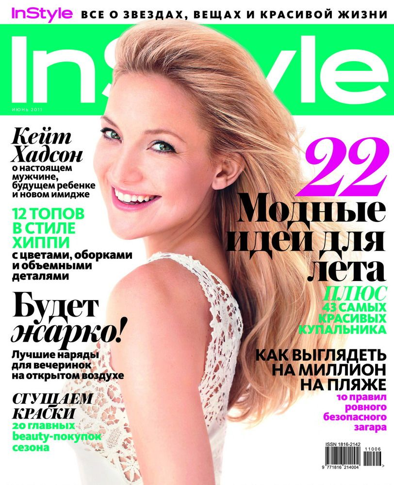 InStyle Russia | Art8amby's Blog Kate Hudson Movies