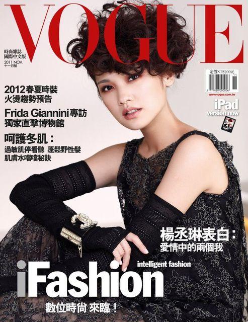 Rainie Yang 2012 Rainie Yang For Vogue Taiwan